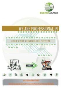 Brochure Golf Cart Service Page