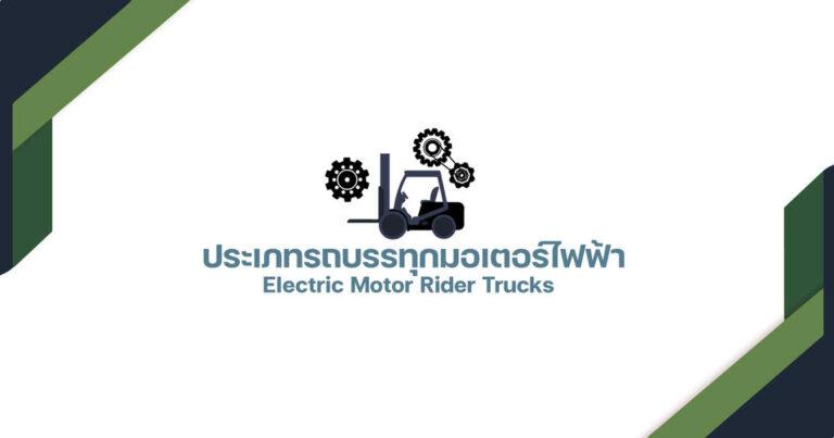 Electric Motor Rider Trucks1