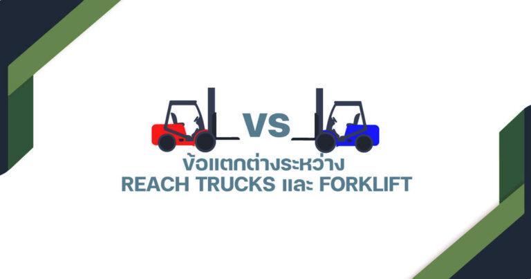 Reach Trucks Forklift